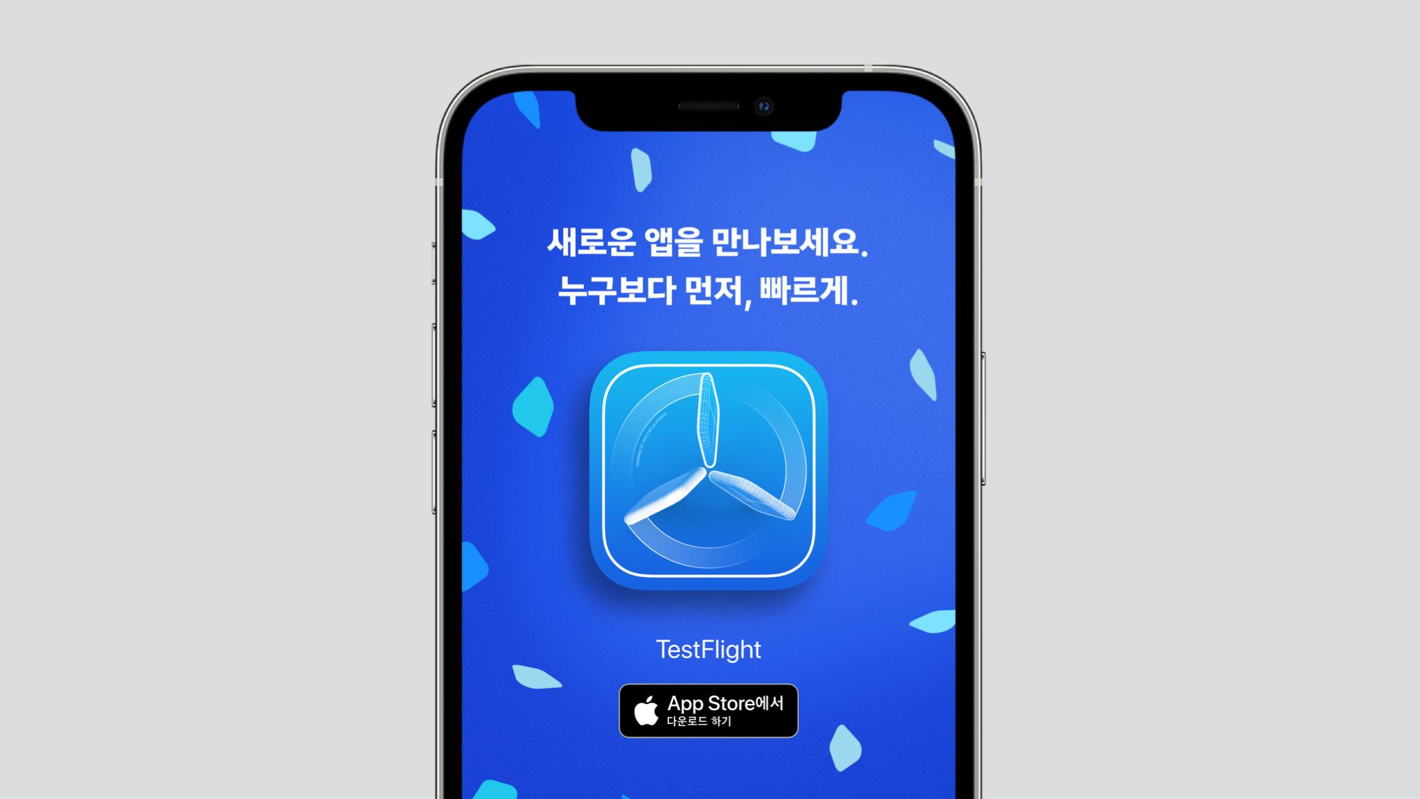 App Store 마케팅 도구로 만든 샘플 마케팅 이미지를 보여주는 iPhone 화면 이미지
